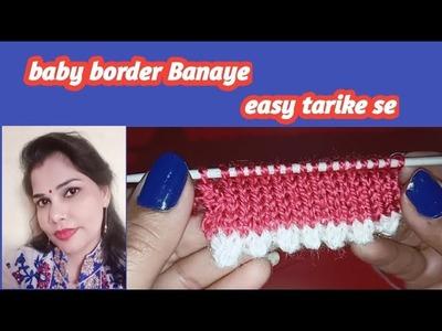 Knitting pattern for baby border.Sunit kala craft