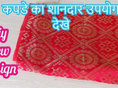 Best cloth reuse idea | how to make clutch bag from cloth with all time new -|Hindi|