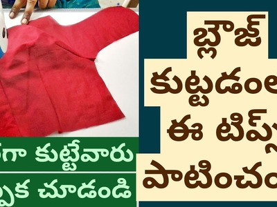 Blouse Stitching In Telugu For Beginners | How To Stitch Blouse In Telugu | Part 1