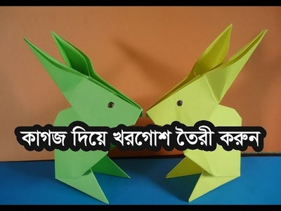 How to make a rabbit || Paper Crafts || Paper Crafts Tutorial