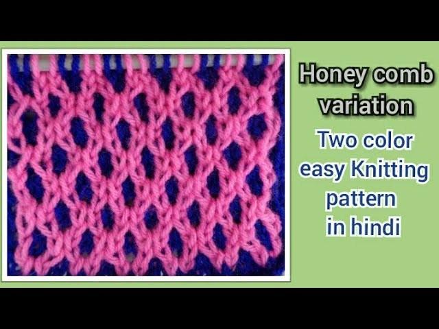954ecc3aa Soft   warm honeycomb knitting design in hindi. easy knitting pattern. baby sweater  design. 140