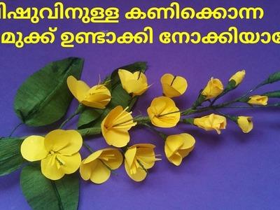 Kanikonna paper flower Vishu Special    How to make Cassia Fistula Paper flower