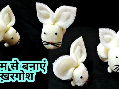 Khargosh banane ka tarika | How to make a rabbit from foam | amazing crafts videos