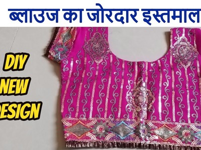 New blouse reuse idea | how to make hand bag from od blouse [recycle]-|Hindi|