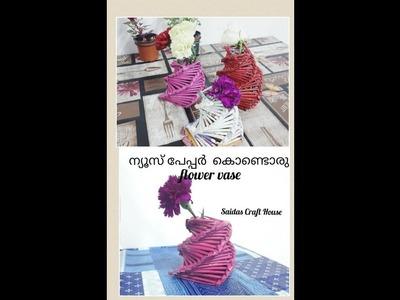 News Paper Flower Vase # Best out of Waste#News paper Craft#Easy Flower vase making