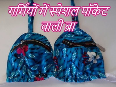 How to make pocket bra with all time new   diy pocket  bra at home [recycle]- Hindi 
