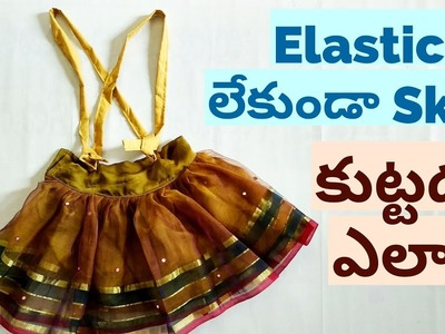 Small Skirt Cutting and Stitching Without Elastic