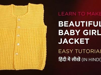Learn to make Beautiful Baby Jacket.Sweater - My Creative Lounge