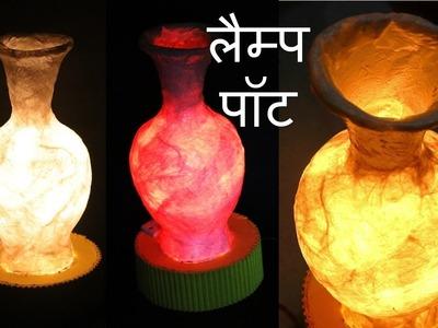 DIY ! Easy home decor paper lamp || paper pot lamp || DIY & craft idea