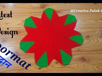 Latest doormat designs.Paydan banane ka tarika.Doormat new design's.woollen craft ideasपायदान।