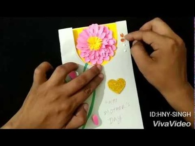 DIY Mother's Day card || Mother's Day card making || handmade card for Mom