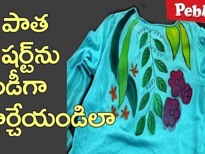 మీ పాత టీ షర్ట్ ను కొత్తలుక్ ఇవ్వండిలా  | Best of Waste | DIY Crafts | in Telugu