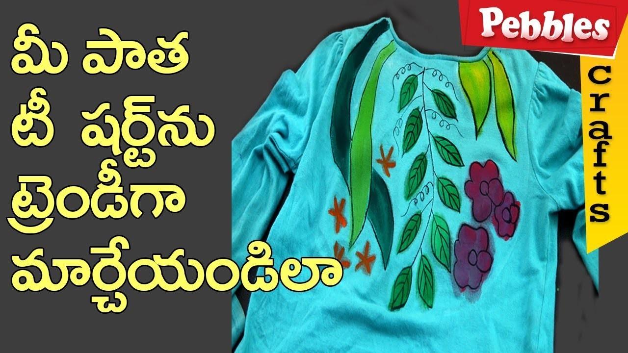మీ పాత టీ షర్ట్ ను కొత్తలుక్ ఇవ్వండిలా    Best of Waste   DIY Crafts   in Telugu