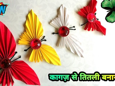 Kagaz se Titli banana | use of old marrige cards | news paper se titli banane ka tarika | DIY craft