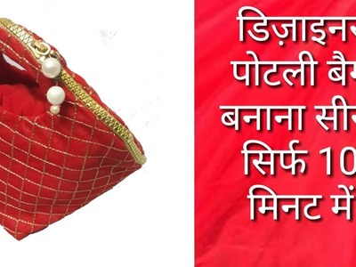 DIY HAND BAGS. POUCHES. POTLI BAGS WITH ZIPPER