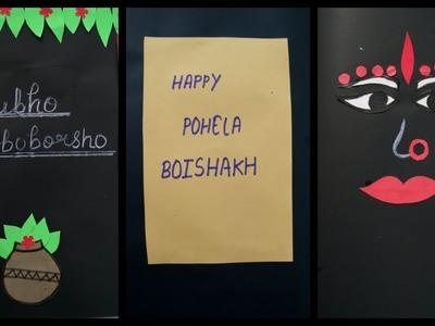 Pohela Boishakh Card    How to make Handmade Greeting Card for Bengali New Year