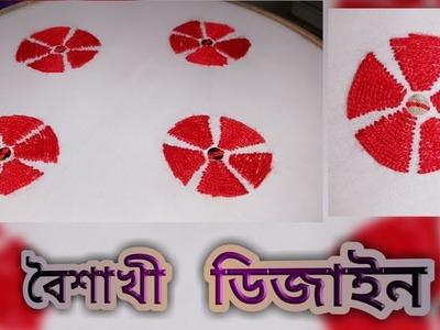 All over Hand embroidery : পহেলা বৈশাখ এর জামা easy Design