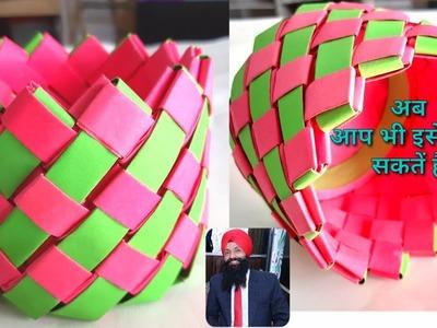 Easy way to make Paper basket || diy paper craft ideas || paper basket craft ideas