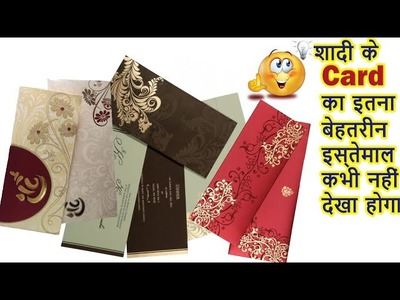 Best out of waste wedding cards craft Idea. Best out of Waste Marriage Card. recycle idea