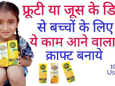 Best Use of Waste Frooti. Juice Packet Craft idea ! Waste Material reuse idea !Diy art and craft