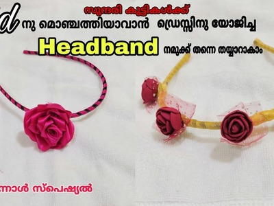 Headbands | Hairbands | Kids Headband | Easy Craft | DIY - Craft