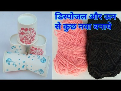 How to reuse Disposable coffee cup | Best out of waste | DIY craft ideas from disposable Paper cups