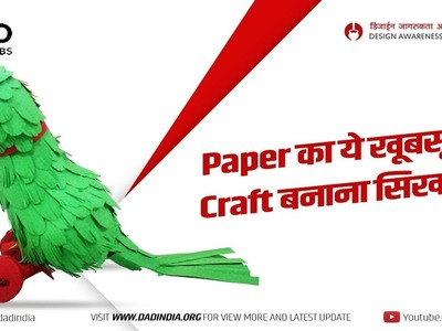 Paper Craft: Paper Parrot making video    DAD Think Labs official    Easy paper craft videos
