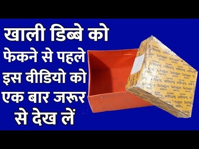 Waste Material Craft | Reuse Empty Box | DIY Art And Craft | Recycle Empty Box