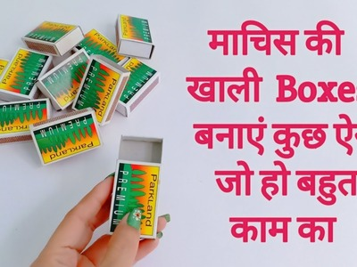 Easy and best craft using empty matchbox.Waste matchbox reuse idea -Shamina's DIY