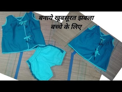 How to make beautiful baby boy summer suit cutting and stitching of top tutorial