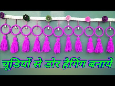 How to make door hanging with bangles and woolen at home | Bangles craft | Woolen craft