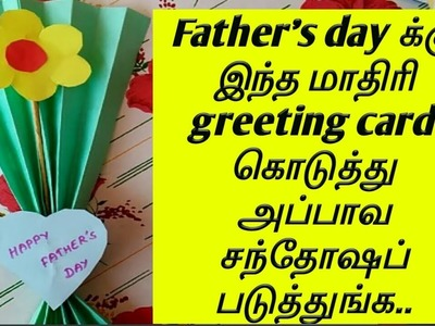 Father's day simple greeting card ideas.How to make Father's day greeting card.Kids greeting ideas