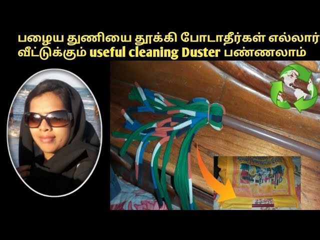 Recycling idea from old cloths| how to make a washable duster | home useful Diy ideas