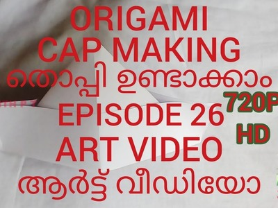 തൊപ്പി ഉണ്ടാക്കാം ????, Cap Making ????, Origami, Youtuber SREEJITH P T ???????? , Youtube Channel 3GT????