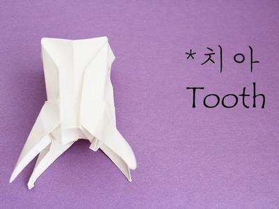 종이접기 치아 종이접기 tooth paper folding origami