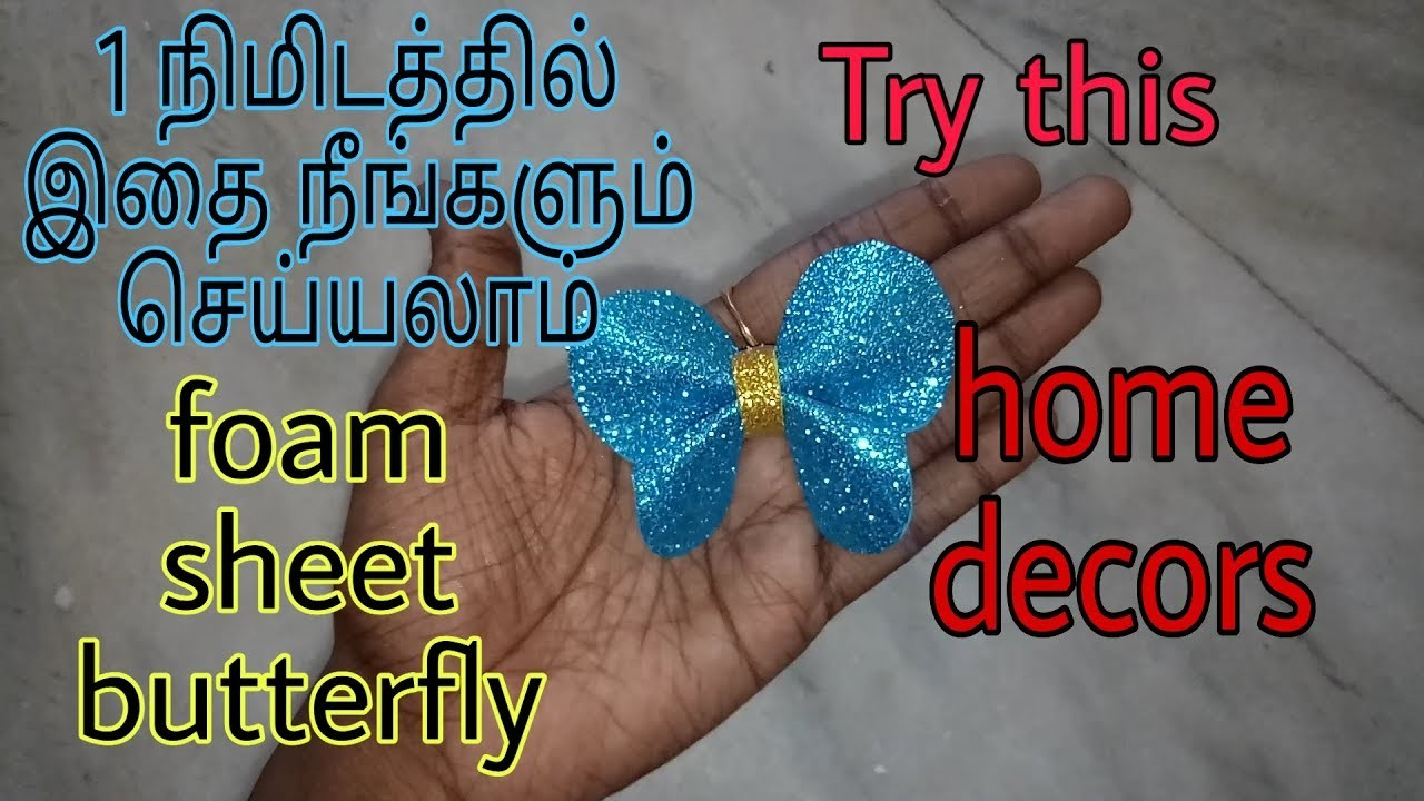 1 minutes craft | foam sheet butterfly making in tamil