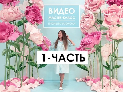 Полная версия!!! МК пион из изолона 1-часть.Peony video tutorial part-1