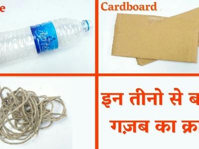 Reuse Plastic Bottle, Jute Rope, Cardboard Craft | Best Out Of Waste | 3 Craft Idea | Basic Craft