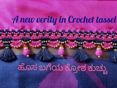 A New Crochet Tassel. Saree kuchu design for Grand look