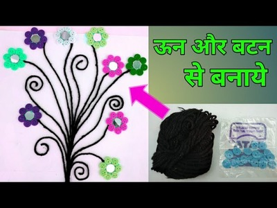Amazing wall woolen flower | How to make woolen flower | handmade woolen flower | DIY art and craft