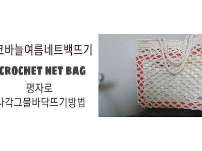 코바늘여름네트백뜨기crochet net bag.사각그물바닥뜨기방법