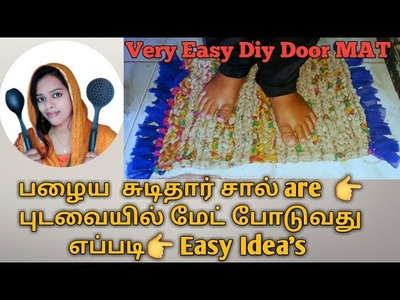 How To Make Doormat With Old Clothes in tamil||பழைய புடவையில் டோர் மேட் போடுவது எப்படி?? tips ideas