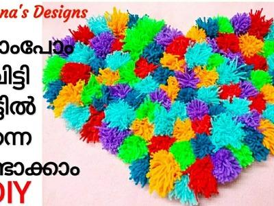 Pom-pom ചവിട്ടി ഉണ്ടാക്കാം????????. How To Make Pom-pom Floor Mat At Home. Shabna's Designs