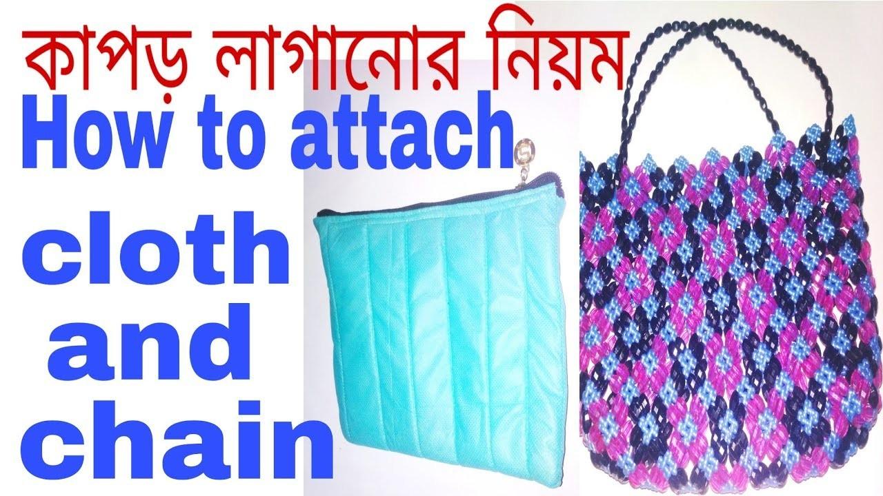 পুতির ব্যাগে ফোম,কাপড় ও চেইন লাগানো.How to attach foam & cloth chain inside the beaded bag