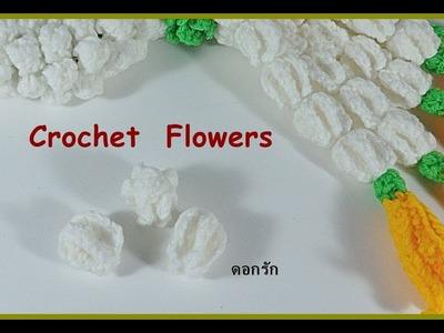 ดอกรัก  Crochet Flowers