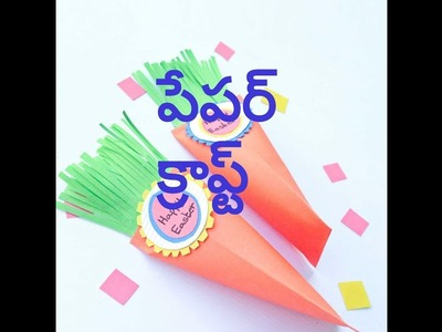 PAPER CONED FLOWER IN CRAFTS