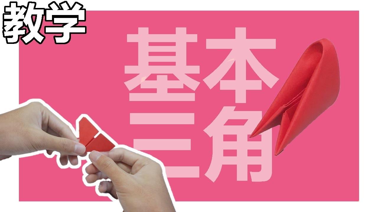 【折纸教学】用A4纸学会三角折纸 !How To Fold 3D Origami Pieces From An A4 Paper