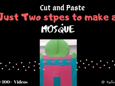 Viral Islamic Ramadan.eid decoration Crafts.Paper Mosque Crafts for Muslim children.