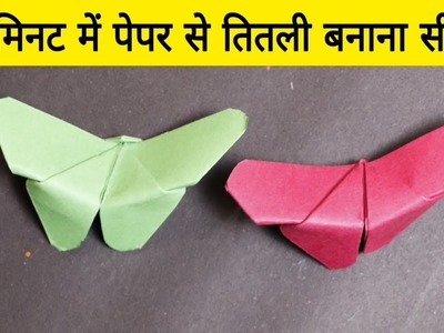 How to make paper Butterfly | Easy Butterfly Craft for kids step by step Craft