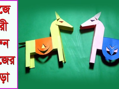 Kids art and craft : HORSE Making- Paper Art- How to make paper Horse Fun Craft-2019